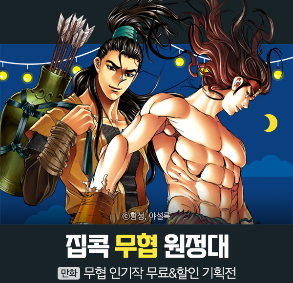 만화_미스터블루_무협 집콕 원정대
