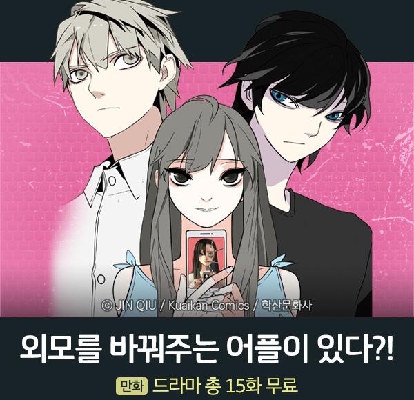 만화_학산문화사_성형게임