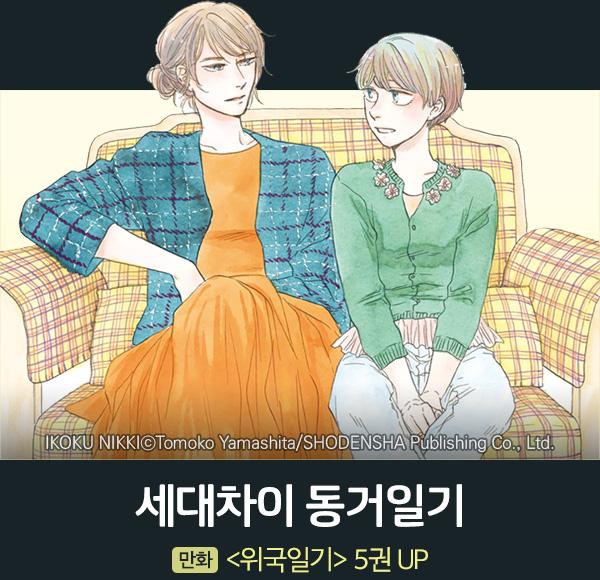 만화_대원씨아이_위국일기