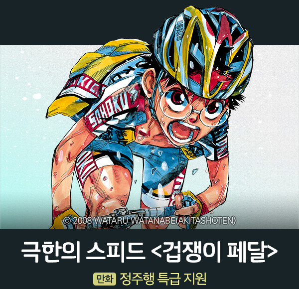 만화_대원씨아이_겁쟁이 페달