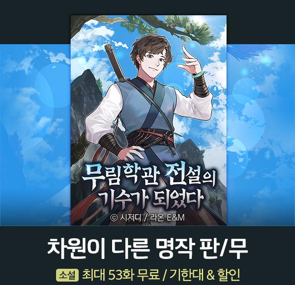 소설_라온 E&M_판무테마_0810 종료