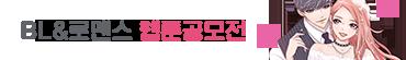 웹툰_BL&로맨스 공모전_2월 28일 종료