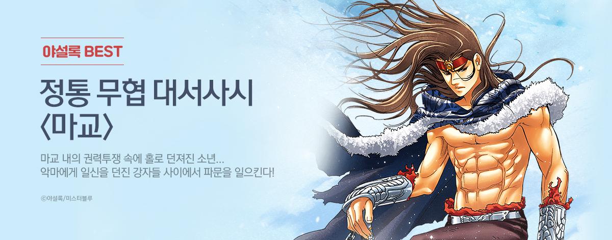 무협 작품 배너 - 야설록 <마교>