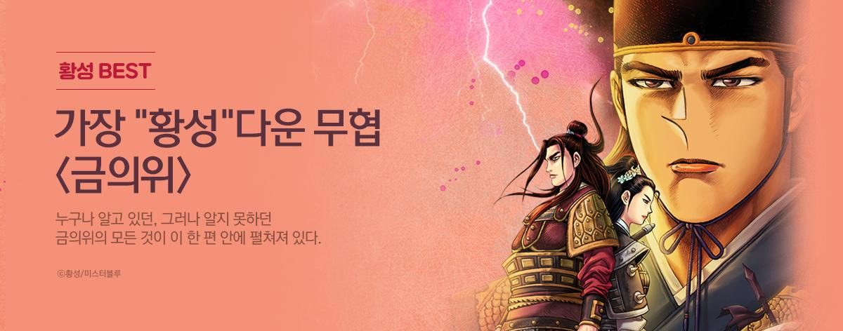 무협 작품 배너 - 황성 <금의위>