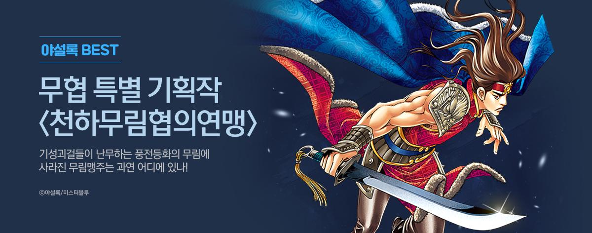 무협 작품 배너 - 야설록 <천하무림협의연맹>