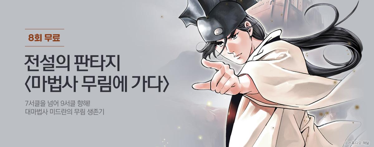 웹툰_마법사 무림에 가다_작품배너