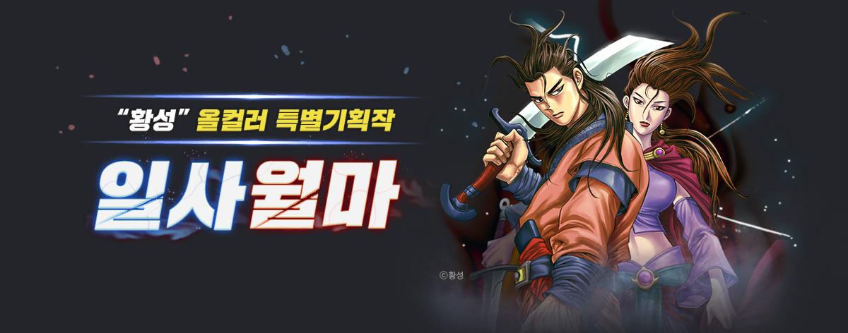 만화_미스터블루_일사월마