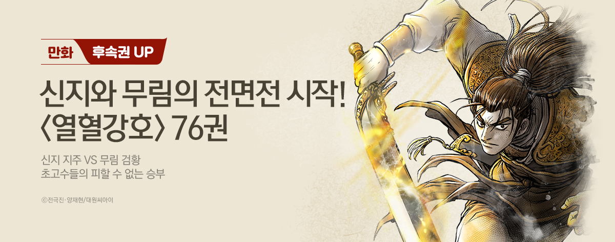 만화_대원씨아이_열혈강호