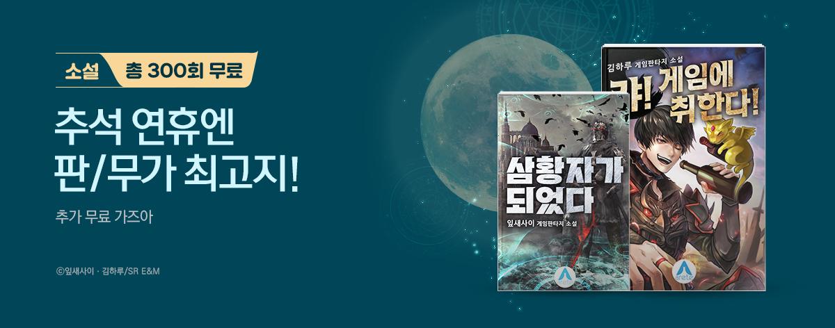 소설_SR E&M_판무연재_1004 종료