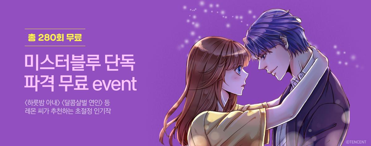 웹툰_레이디몬스터_로맨스 기획전_20181008