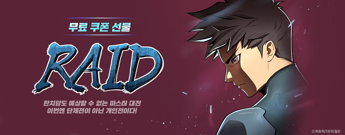 웹툰_레이드_작품배너_선물함