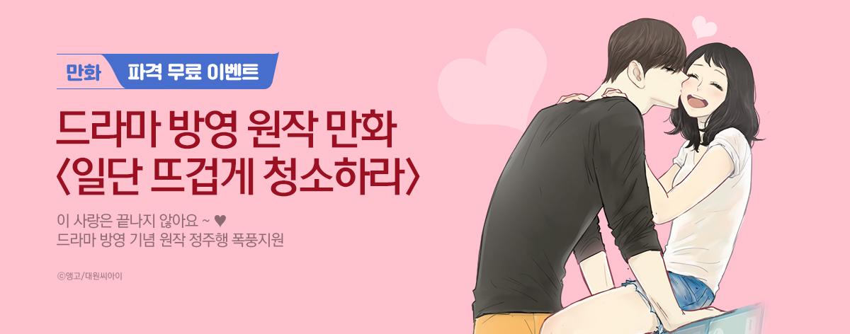 만화_대원씨아이_일단 뜨겁게 청소하라