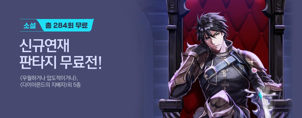 소설_문피아_연재무료_1127종료