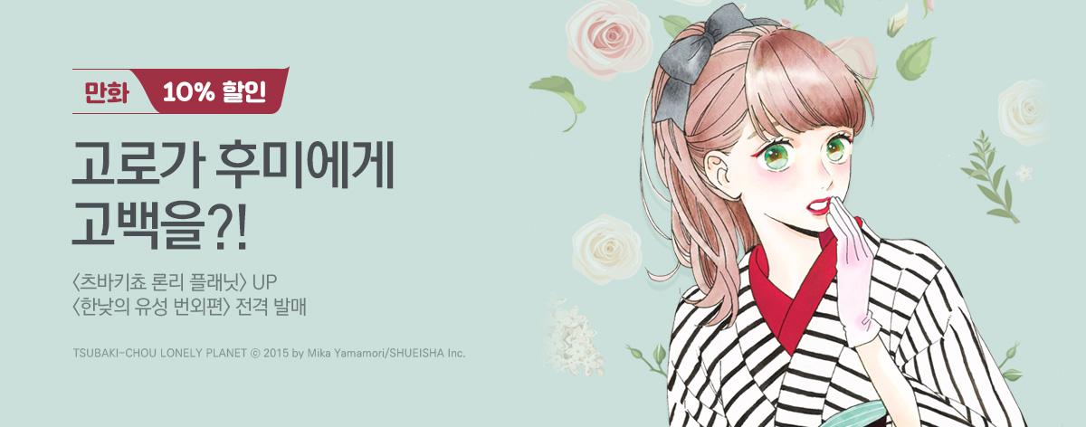 만화_DCW_츠바키쵸 론리