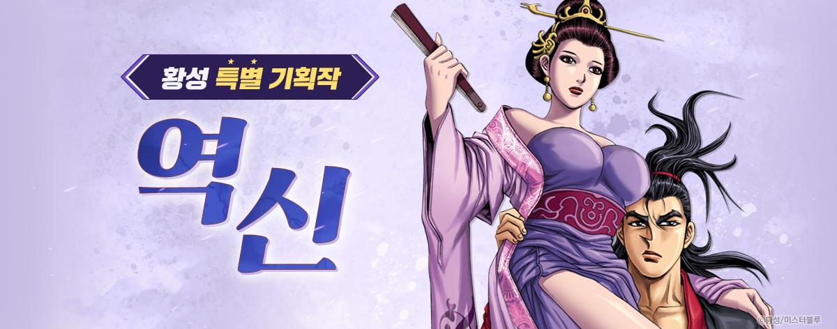 만화_미스터블루_역신