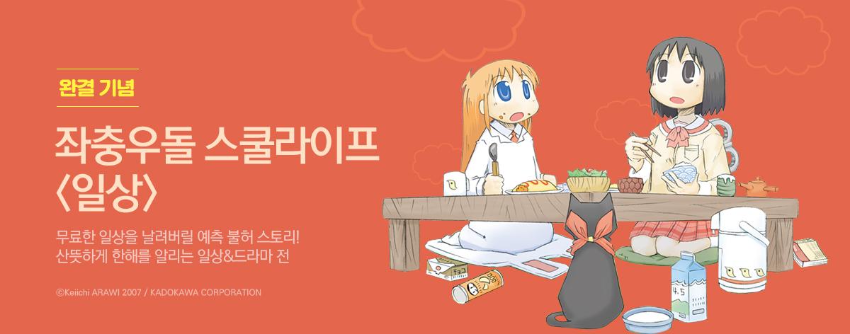 만화_대원씨아이_<일상>완결