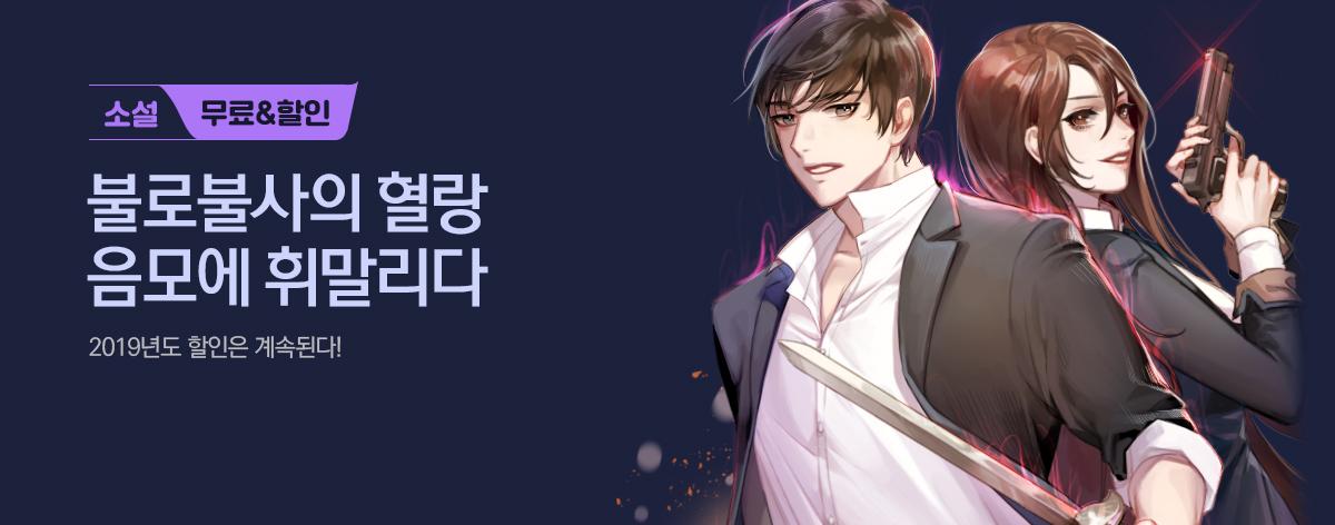 소설_동아_판무테마_0130 종료