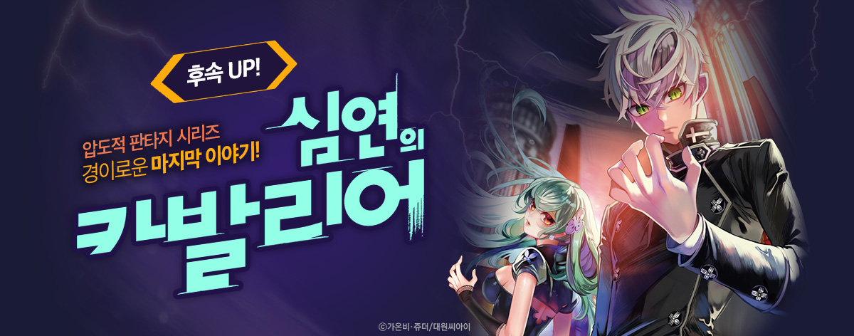 만화_대원씨아이_심연의 카발리어