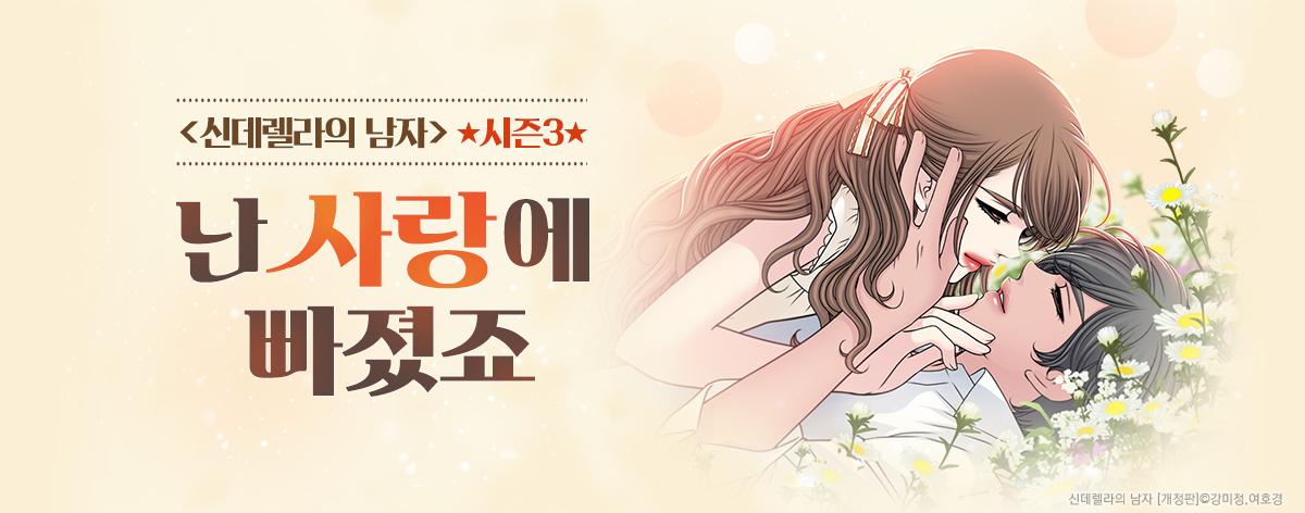 웹툰_신데렐라의 남자 시즌3 연재 START_0502종료
