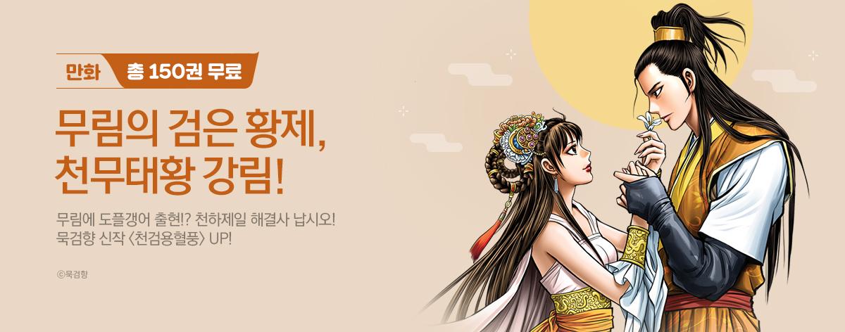 만화_KOCN_묵검향 <천검용혈풍>
