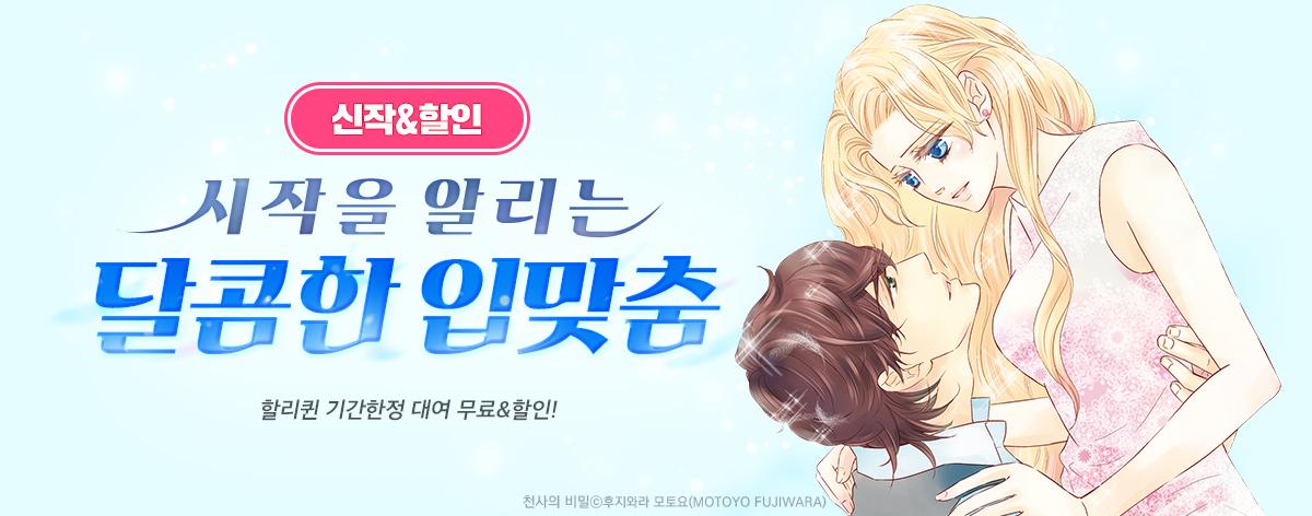 만화_미스터블루_할리퀸 2차