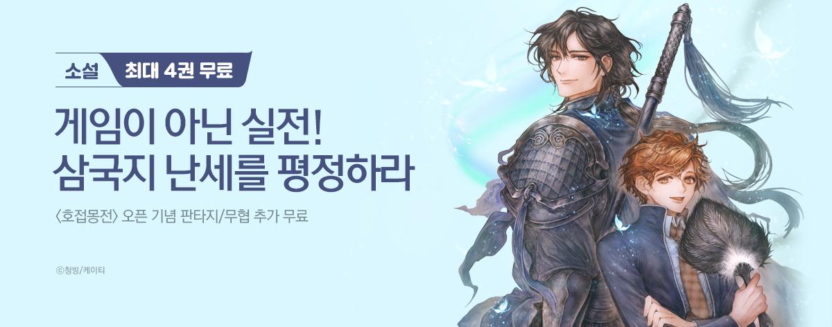 소설_케이티_판무테마_0606 종료