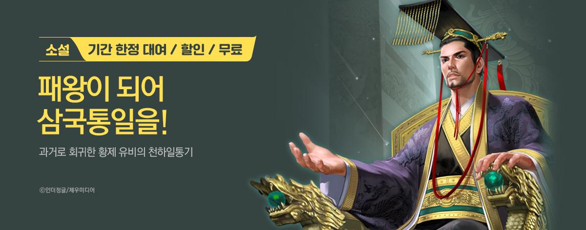 소설_제우미디어_삼국지기한대_0903종료