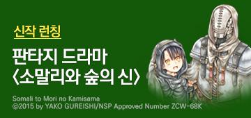 만화_대원씨아이_소말리와 숲의 신