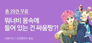 만화_삼양씨앤씨_꽃님