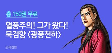 만화_kocn_묵검향