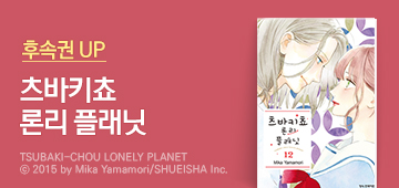 만화_dcw_츠바키쵸 론리 플래닛