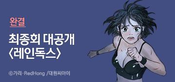 만화_대원씨아이_레인독스
