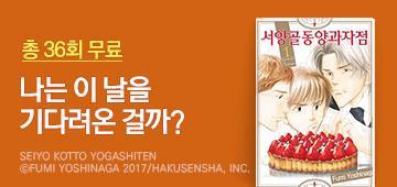 만화_서울미디어코믹스_서양골동양과자점