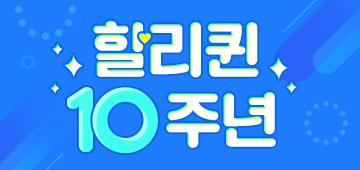 만화_미스터블루_할리퀸만화10주년