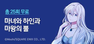 만화_ynk미디어_마녀의 하인과 마왕의 뿔