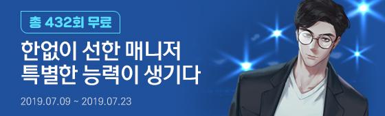 소설_조아라_연재무료_0723종료