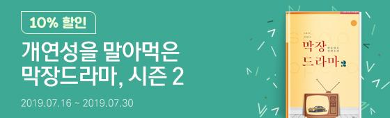 소설_동아미디어_BL막장드라마_0730종료
