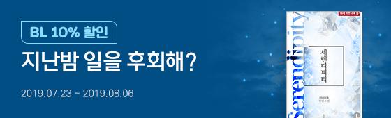 소설_조은세상_세렌디피티_0806종료