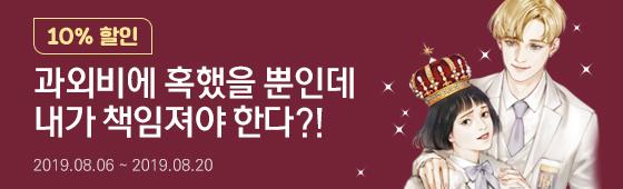 소설_조아라_로맨스신간_0820종료