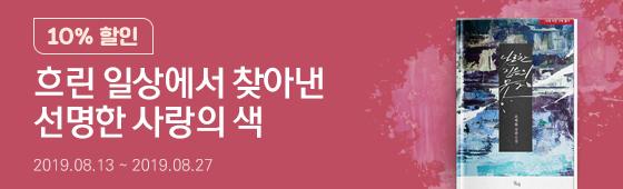 소설_동아미디어_뮤지_0827종료