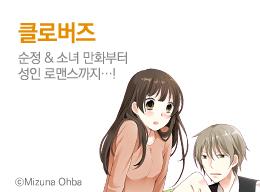 클로버즈 - 순정 소녀 만화부터 성인 로맨스까지…!
