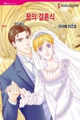 꿈의 결혼식