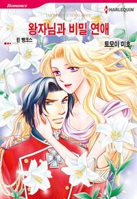 왕자님과 비밀 연애