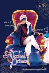 알코올 프린스(Alcohol Prince)(컬러 연재)