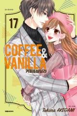 커피&바닐라 [연재]