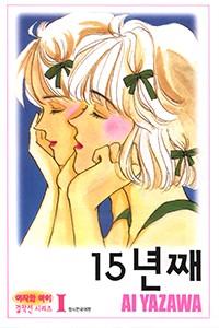 15년째 [단행본]