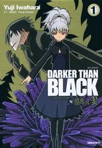 다커 댄 블랙 -칠흑의 꽃-
