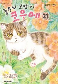 줄무늬 고양이 코우메
