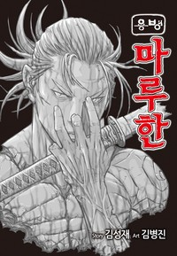 용병 마루한(챔프D 연재)