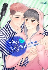 [연재] 거의 사랑해